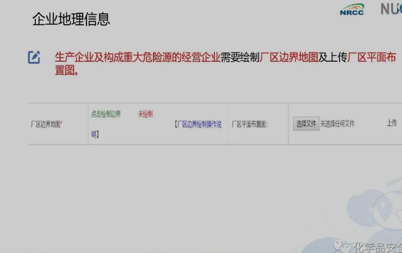 中国応急管理部化学品登記センター(NRCC):危険化学品登記システム新機能の追加および使用指南の画面を公開
